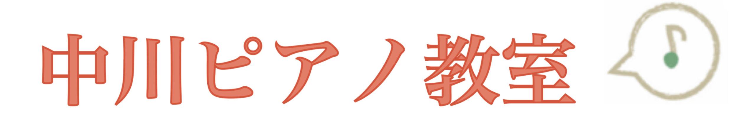 千葉市花見川区作新台 中川ピアノ教室